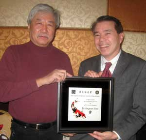 Alex Eng presents plaque to outgoing President Dr. Kingman Louie